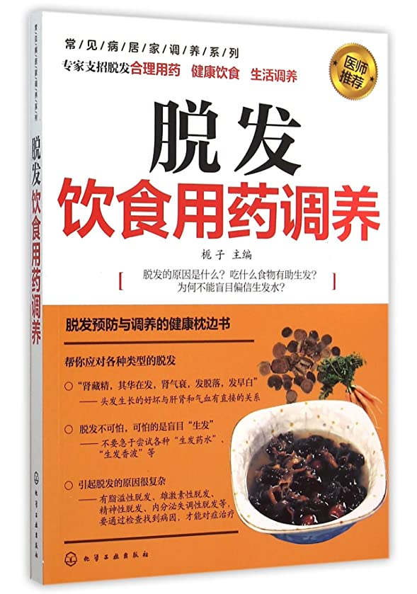Hair Loss Diet and Medicine (Chinese Edition)