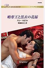 略奪王と黒衣の花嫁 (ハーレクイン・ロマンス) Kindle版
