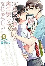 30歳まで童貞だと魔法使いになれるらしい(5) (ガンガンコミックス pixiv)