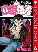 表紙: 幽★遊★白書 カラー版 6 (ジャンプコミックスDIGITAL)   冨樫義博