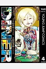 DINER ダイナー 4 (ヤングジャンプコミックスDIGITAL) Kindle版