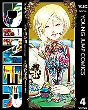 DINER ダイナー 4 (ヤングジャンプコミックスDIGITAL)
