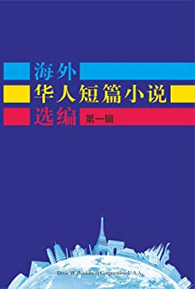 Short Stories by Oversea Chinese-Volume 1 (Chinese Edition)