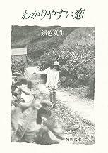 表紙: 【写真詩集】わかりやすい恋 (角川文庫) | 銀色 夏生