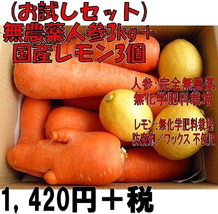 (お試しセット)無農薬人参3kg+低農薬国産レモン3個