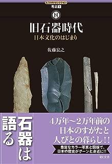 ヒスカルセレクション 考古1 旧石器時代 日本文化のはじまり