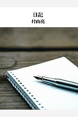 日記 Kindle版