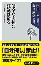 表紙: 健全な肉体に狂気は宿る ――生きづらさの正体 (角川oneテーマ21) | 内田 樹