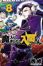 表紙: 魔入りました!入間くん 8 (少年チャンピオン・コミックス) | 西修