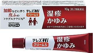 【指定第2類医薬品】テレスHiクリームS 10g ※セルフメディケーション税制対象商品
