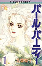 表紙: パール・パーティー(1) (フラワーコミックス) | 名香智子