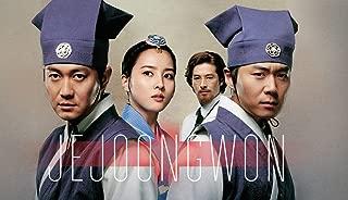 Jejoongwon - Season 1