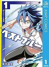 表紙: ベストブルー 1 (ジャンプコミックスDIGITAL) | 平方昌宏