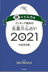 ゲッターズ飯田の五星三心占い2021銀のイルカ座 Kindle版