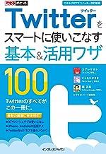 表紙: できるポケット Twitterをスマートに使いこなす基本&活用ワザ100[できる100ワザ ツイッター 改訂新版] できるポケットシリーズ | コグレ マサト