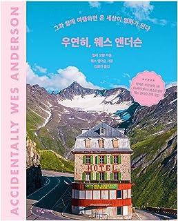韓国書籍, 映画物語, 세계일주여행 에세이/Accidentally Wes Anderson 우연히, 웨스 앤더슨 - 월리 코발/그와 함께 여행하면 온 세상이 영화가 된다/韓国より配送