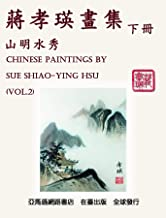 Chinese Paintings by Sue Shiao-Ying Hsu (Vol. 2): 蔣孝瑛畫集──山明水秀(下冊) (Chinese Edition)