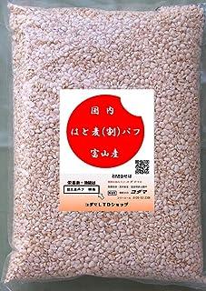 はと麦(割)パフ 100g(ポン菓子、甘味料無し) 国内産 シリアル食