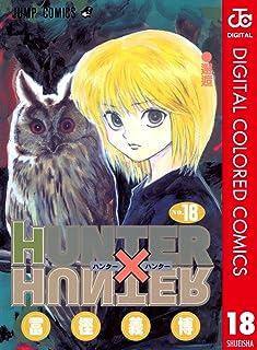 HUNTER×HUNTER カラー版 18 (ジャンプコミックスDIGITAL)