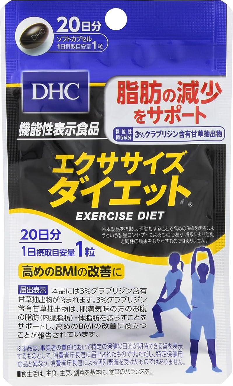 変なコンセンサス折DHC エクササイズダイエット 20日 20粒【機能性表示食品】