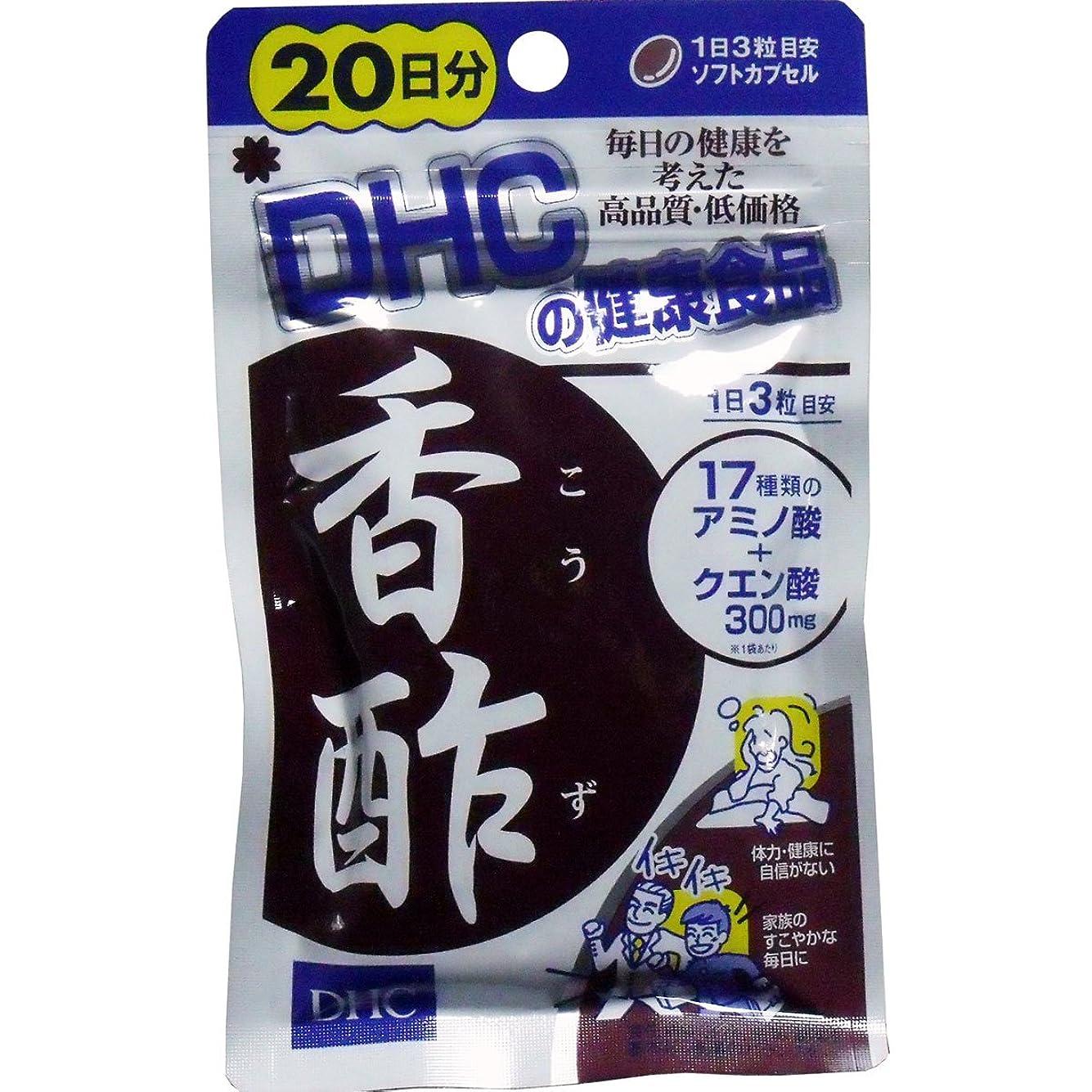 我慢するスラック誤サプリ 健康食品 香酢 酢 パワー DHC アミノ酸たっぷりの禄豊香酢を手軽に!20日分 60粒入