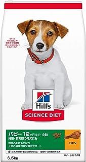 ヒルズ サイエンス・ダイエット ドッグフード 子犬用 妊娠・授乳期 パピー 12ヶ月まで 小粒 チキン 6.5kg