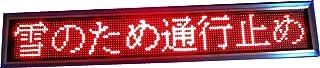 屋外用8文字F5赤単色LED電光掲示板(足金具付)