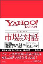 ヤフージャパン 市場との対話: 20年間で時価総額50億円を3兆円に成長させたヤフーの戦略