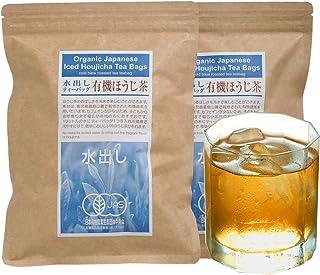 茶工場 浜佐商店 有機茶葉を炒った香ばしい冷ほうじ茶 「有機水出しほうじ茶ティーバッグ」 1リットル用8g×10入×2袋(160g)