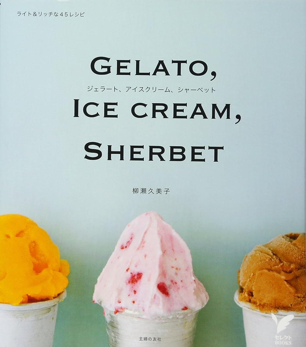 派生する傾斜絶妙ジェラート、アイスクリーム、シャーベット―ライト&リッチな45レシピ (セレクトBOOKS)