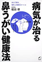 Chronic nasopharyngitis makes upset of nose gargle health law body, the most recent therapy disease can be seen well cured (2011) ISBN: 4047318353 [Japanese Import]
