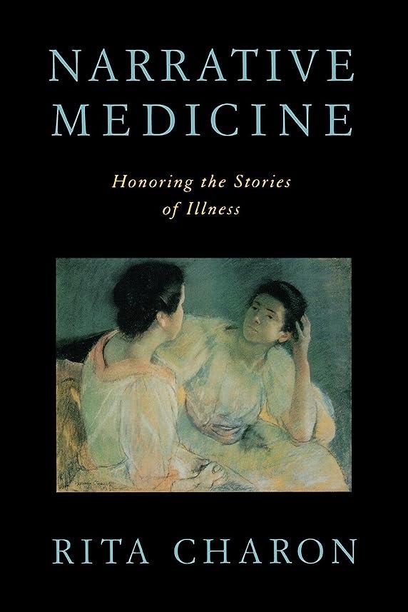 使役精神のどNarrative Medicine: Honoring the Stories of Illness