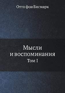 Mysli i vospominaniya Tom I (Russian Edition)