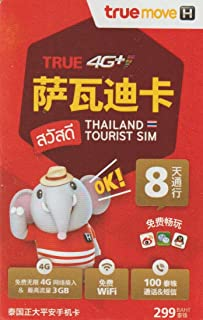 [TRUE MOVE] TRUE サワディカ 3GB 4G+/3G 8日間 タイ国データ通信SIMカード 100バーツ通話+SMS付き [並行輸入品]