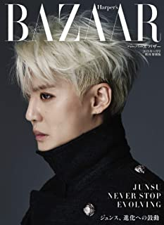 Harper's BAZAAR (ハーパーズ バザー) 2019年 06月号増刊 JYJ ジュンス特別版...