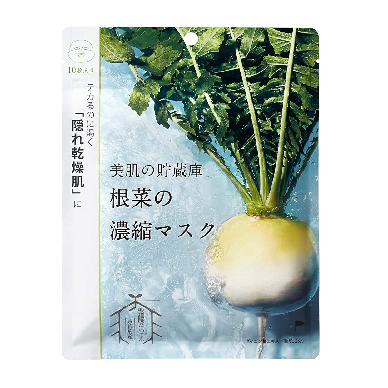 知る動機選ぶ@cosme nippon 美肌の貯蔵庫 根菜の濃縮マスク 聖護院だいこん 10枚入 148ml