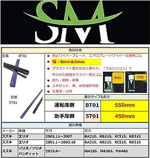 SM超撥水シリコンワイパー替えゴム 幅8mm(運転席) & 6mm(助手席) エリオ RA21S RB21S RC51S RD51S ソリオ ソリオバンディット MA26S MA36S MA46S ウィンダム MCV20 MCV21 ヴェロッサ...