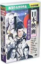 日本映画 不朽の名作集 DVD9枚組 (ケース付)セット