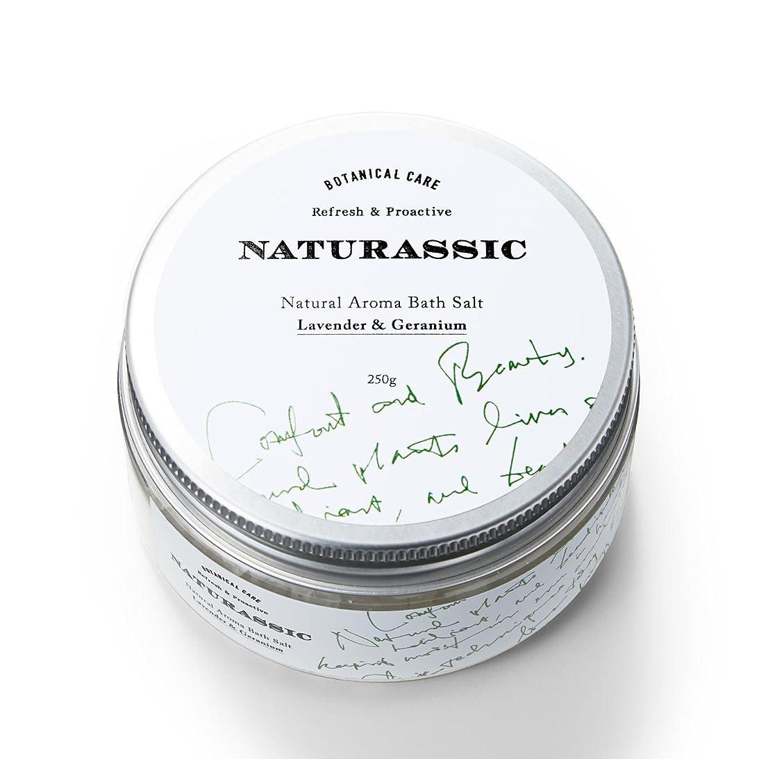すり減るチャールズキージング闇ナチュラシック ナチュラルアロマバスソルトLG ラベンダー&ゼラニウムの香り 250g [天然由来成分100%]