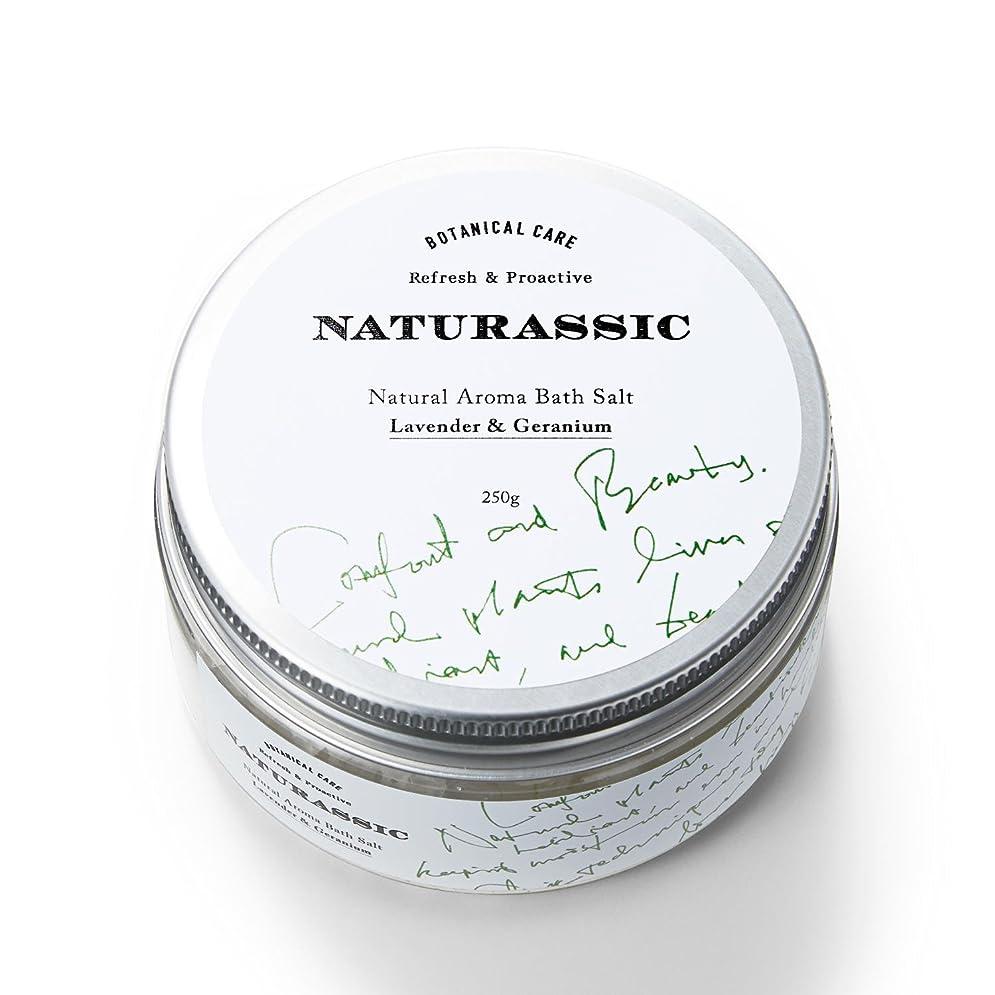 溶融ジェムホステスナチュラシック ナチュラルアロマバスソルトLG ラベンダー&ゼラニウムの香り 250g [天然由来成分100%]