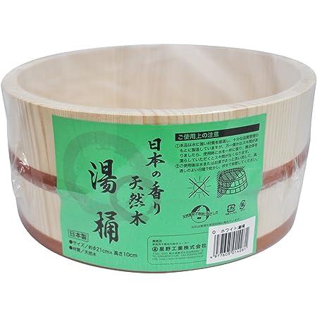 日本の香り 天然木 湯桶 ホワイト湯桶 21cm×高さ10cm