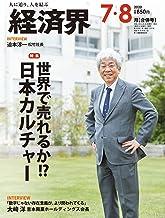 経済界 2020年 07・08月合併号 [雑誌]