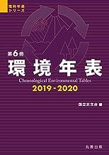 環境年表 2019-2020 (理科年表シリーズ)
