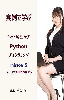 実例に学ぶExcelを生かすPython プログラミング mission5  データを地図で表現する