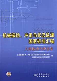Mechanical vibration. shock and condition monitoring national standards body vibration and shock volume compilation(Chinese Edition)