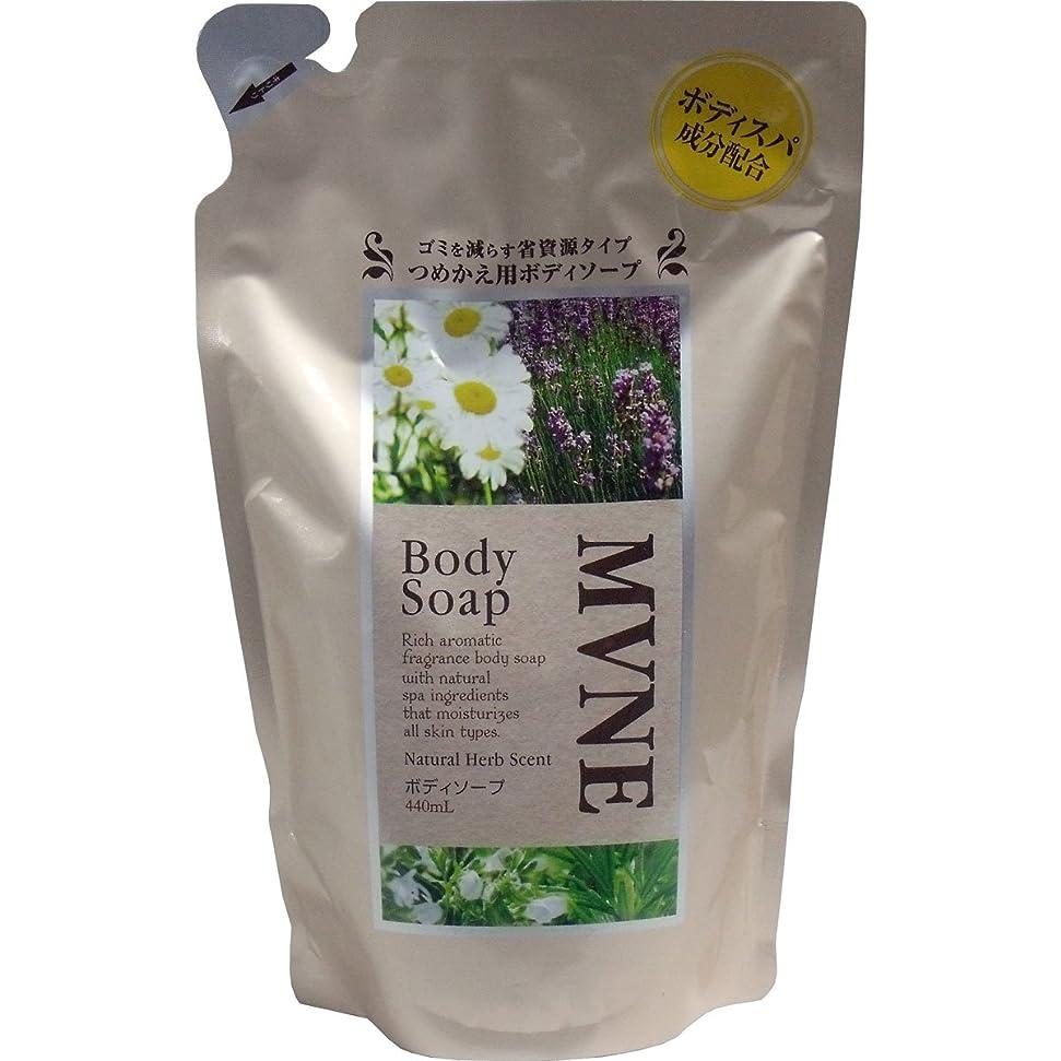 おなかがすいた予約致命的MVNE(ミューネ) ボディソープ ナチュラルハーブの香り つめかえ用 440mL