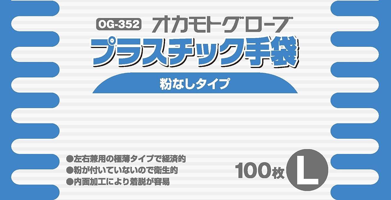 満足させる暖かさ折り目オカモトグローブ プラスチック手袋 Lサイズ 100枚入