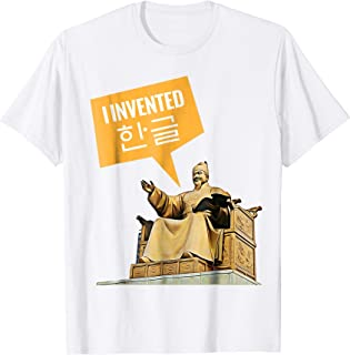 """I INVENTED HANGUL"" King Sejong Korean T-Shirt Funny"