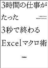 表紙: 3時間の仕事がたった3秒で終わるExcelマクロ術 仕事の教科書BOOKS | 大井しょうこ