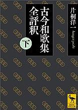 古今和歌集全評釈 (下) (講談社学術文庫)